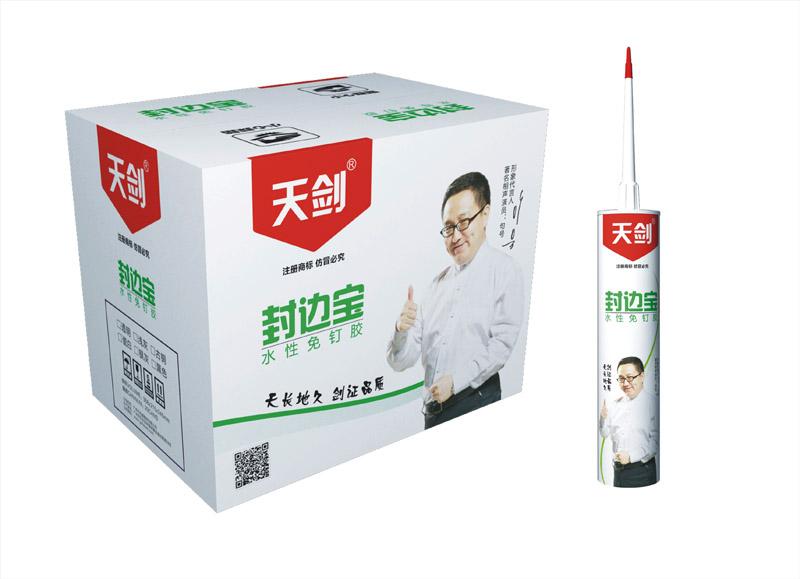 佛山玻璃胶包装设计效果6