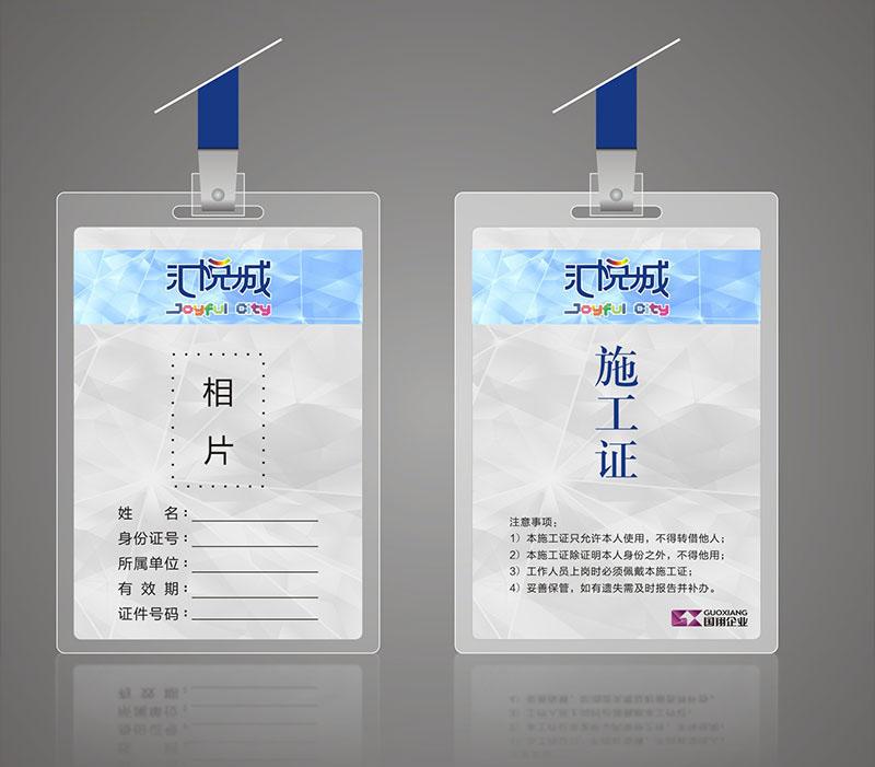江门汇悦城VI设计案例效果6