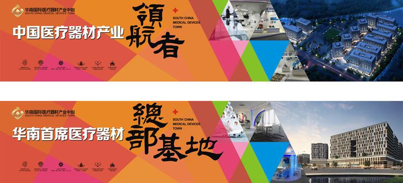 佛山华南国际医疗器材VI广告设计效果2