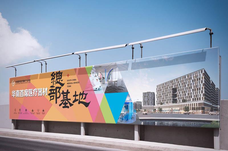 佛山华南国际医疗器材VI广告设计效果3