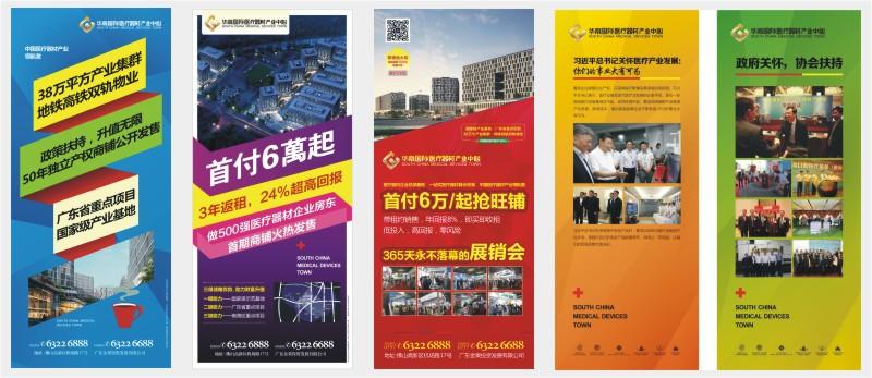 佛山华南国际医疗器材VI广告设计效果5