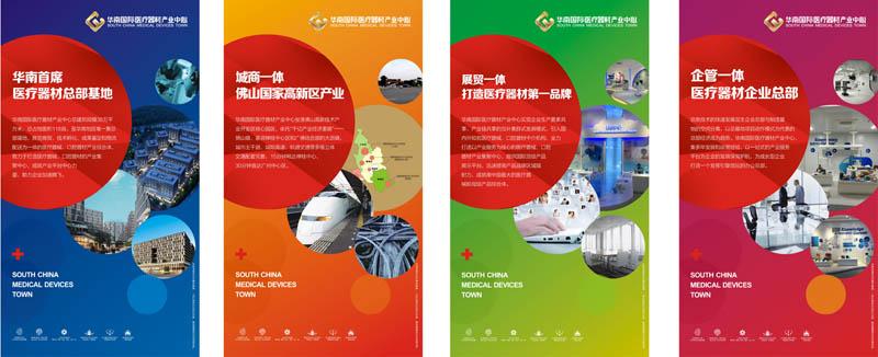 佛山华南国际医疗器材VI广告设计效果6
