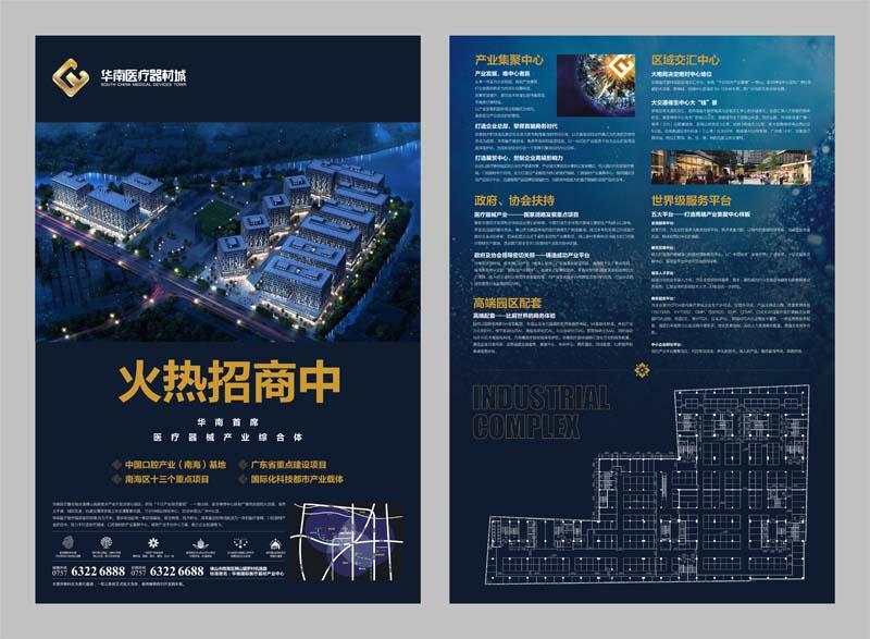 佛山华南国际医疗器材VI广告设计效果8
