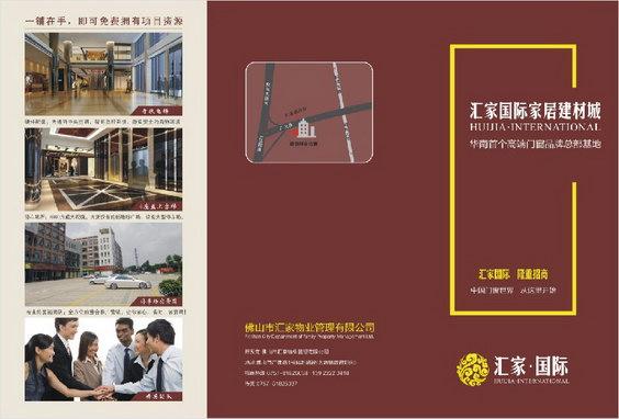 佛山南海家居建材城招商手册设计案例,蓝度广告精心