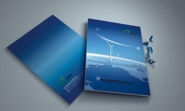 新能源画册封面