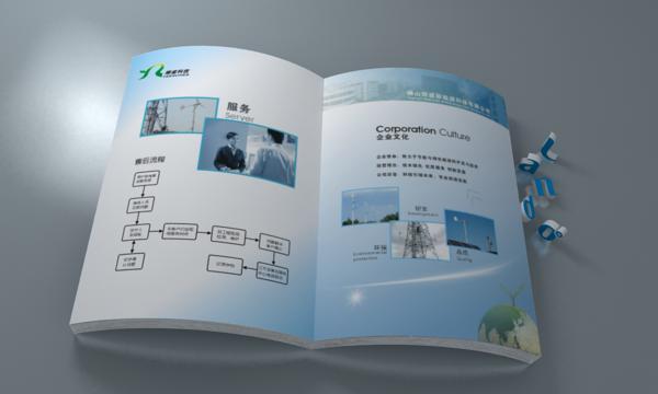 新能源画册内页7
