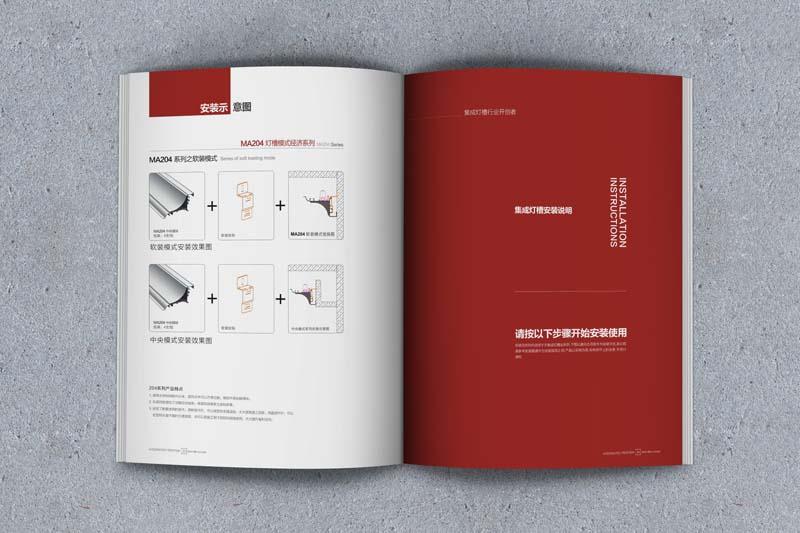 佛山照明吊顶画册设计案例效果5