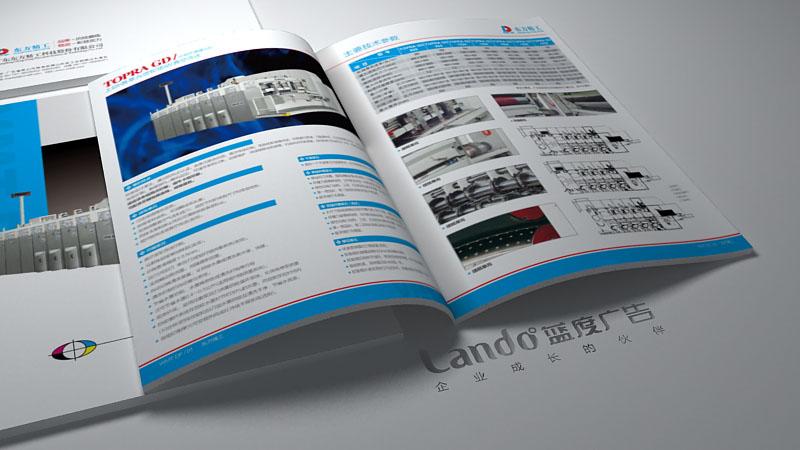 佛山东方精工机械画册设计案例效果3
