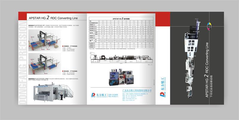 佛山东方精工机械画册设计案例效果5