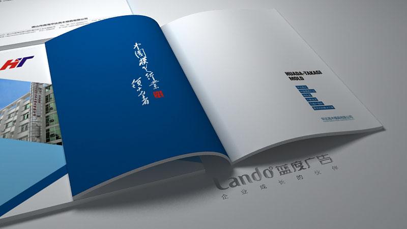 佛山模具画册设计案例效果2