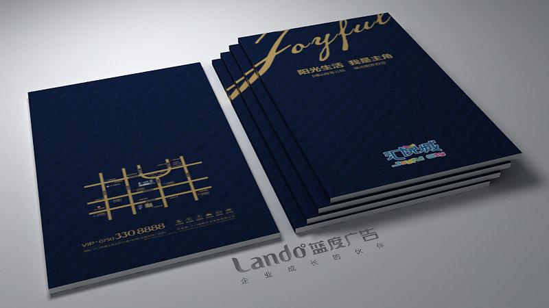 佛山商业综合体画册设计效果6