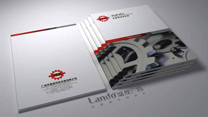 佛山机械画册设计案例效果1
