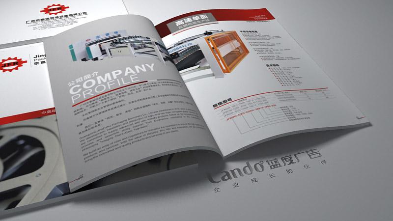 佛山机械画册设计案例效果2