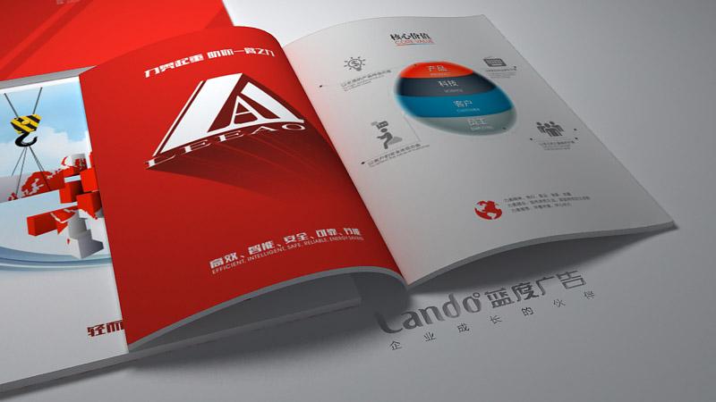 佛山机械画册设计案例效果3