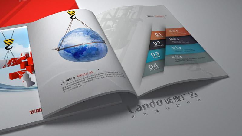 佛山机械画册设计案例效果4