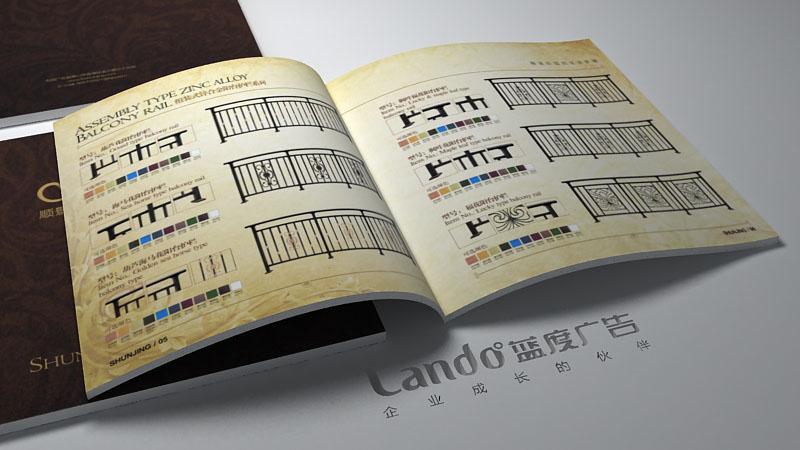 佛山阳台护栏画册设计案例效果5