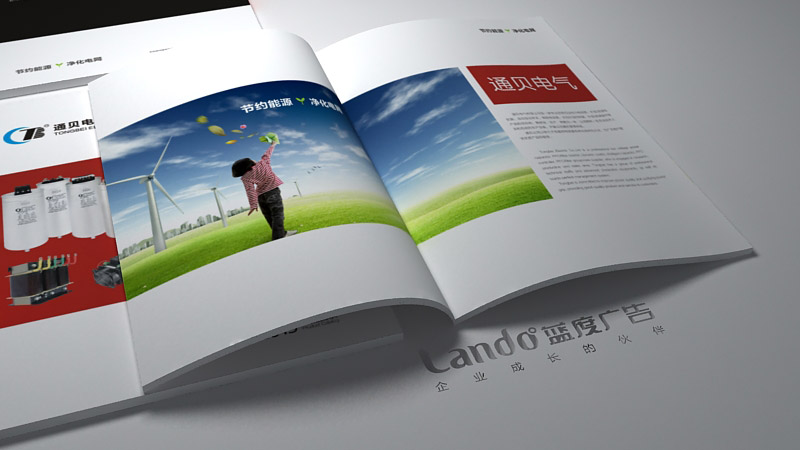 佛山通贝电气画册设计_佛山蓝度广告公司出品