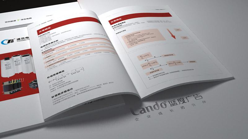 佛山电气画册设计案例效果3