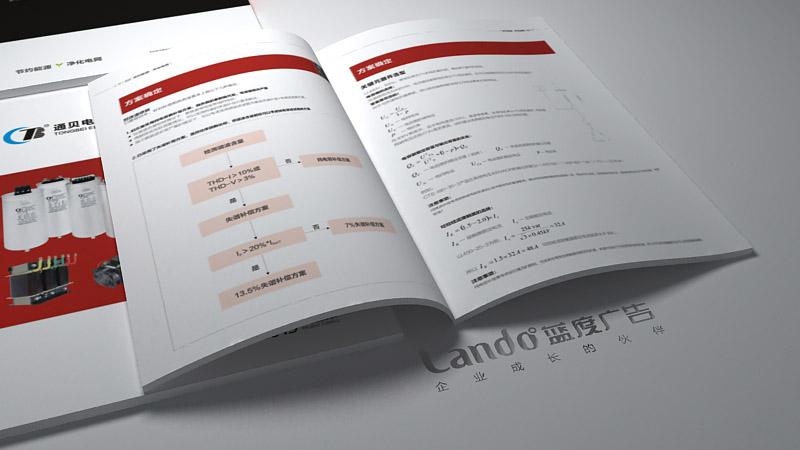 佛山电气画册设计案例效果4
