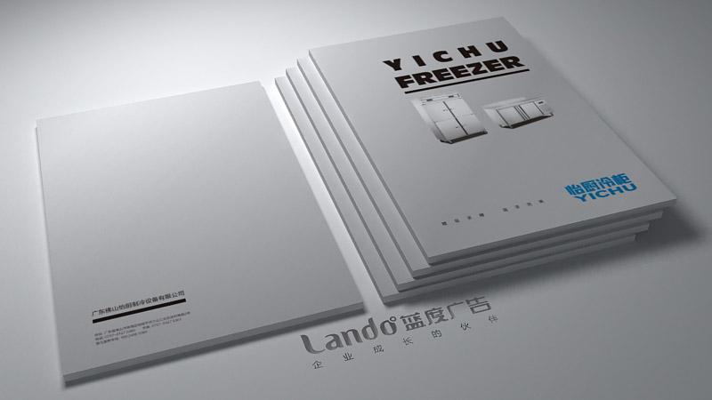佛山制冷设备画册设计案例效果1