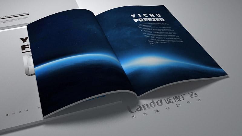 佛山制冷设备画册设计案例效果2