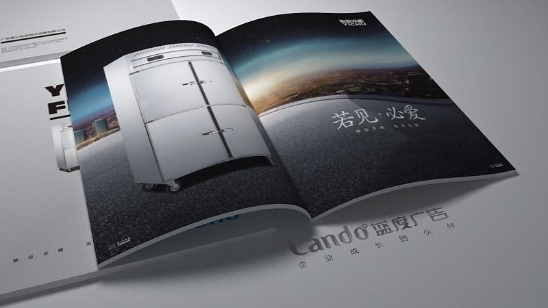 佛山制冷设备画册设计案例效果3