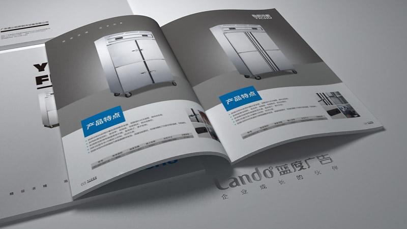 佛山制冷设备画册设计案例效果4